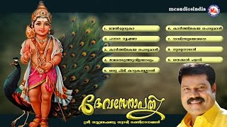 Devasenaapathi | Malayalam Devotional Songs | Murugan | Kalabhavan Mani | Audio Jukebox