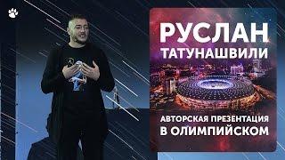 Руслан Татунашвили / Авторская Презентация На Конференции В Олимпийском / Не Беспокойся Ни О Чем