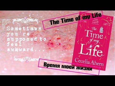 """Книга выпуска - """"Время моей жизни"""". """"The Time Of My Life"""". Сесилия Ахерн"""