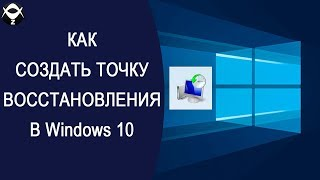 ⏺Как создать точку восстановления в Windows 10?