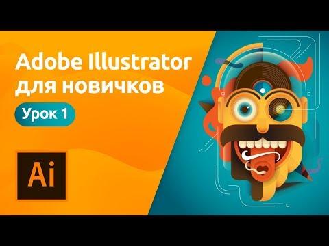 Видеоуроки работы в иллюстраторе