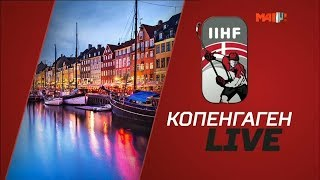 «Копенгаген LIVE!». Специальный репортаж. Выпуск 4