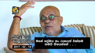 Danna Kenek | Interview with W. Jayasiri - 18th February 2017