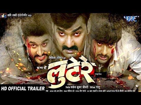 LOOTERE - लूटेरे (Official Trailer) Pawan Singh, Akshara Singh || Superhit Bhojpuri Film 2017
