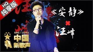 【单曲纯享版】汪峰《安静》《中国新歌声》第1期 SING!CHINA EP.1 20160715【浙江卫视官方超清1080P】