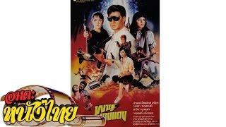 พายุยางแดง [Phayu Yang Daeng] THAI MOVIE