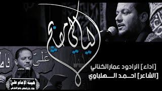 ليالي مصابج | الملا عمار الكناني - هيئة وجامع الإمام علي عليه السلام - بغداد