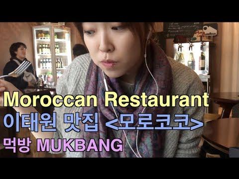[Mukbang]Morococo Café/모로코코 카페 먹방/Moroccan restaurant in Seoul