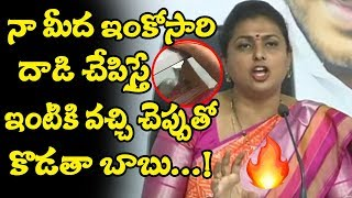 MLA Roja SENSATI0NAL Comments on Chandrababu Naidu