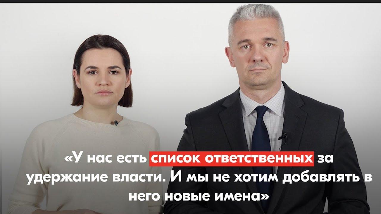 Тихановская и Ковалевский – чиновникам Беларуси: вас используют и пугают люстрациями