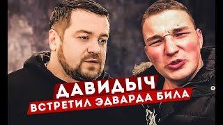 Давидыч Встретил Эдварда Била / Привет Соболеву
