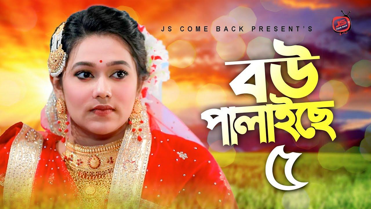 XYZ Mission   Sanjida Islam   Shahed Shahriar   Emila Haque   khan Atik   Bangla New Natok 2021