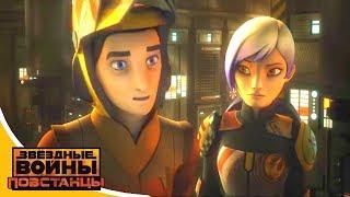 Звёздные войны: Повстанцы - Во имя Сопротивления. Часть 2 - Star Wars (Сезон 4 Серия 4)