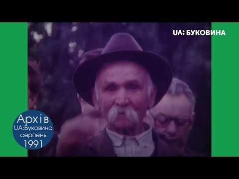 UA: БУКОВИНА: ЗаАрхівоване: День Незалежності України