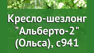 Кресло-шезлонг Альберто-2 (Ольса), с941 обзор Альберто-2-с941 производитель OLSA (Беларусь)