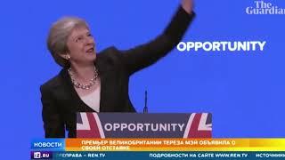 Что ждет Британию после Мэй