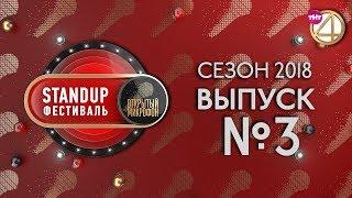 Выпуск №3. StandUp фестиваль