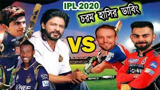 KKR vs RCB | IPL 2020 Funny Dubbing | Dinesh Karthik vs Virat Kohli, KKR Hai Taiyaar, Sports Talkies