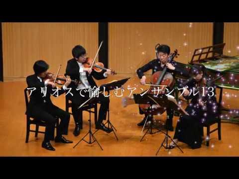 ヴィルタス・クヮルテット:メンデルスゾーン「弦楽四重奏曲第2番」 Mendelssohn:Streichquartett Nr.2 in a op.13 by Virtus Quartet