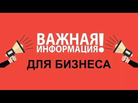 Новости бизнеса | Поддержка малого бизнеса 2020 | Как получить 12130 рублей | Субсидия на зарплату