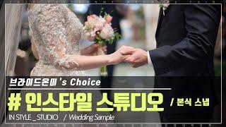 [결혼 준비]  본식 사진 스튜디오 '인스타일 …