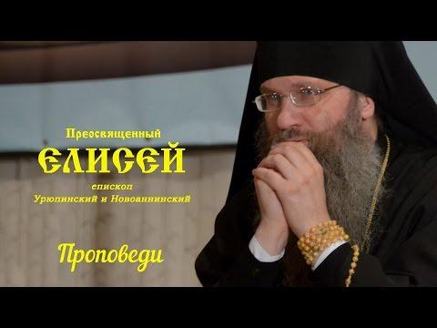 Епископ Елисей. Проповедь. Суббота первой седмицы Великого поста.