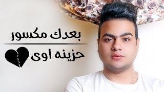 عبدالله البوب - اغنية بعدك مكسور | Abdullah Elpop Ba3dk Maksor