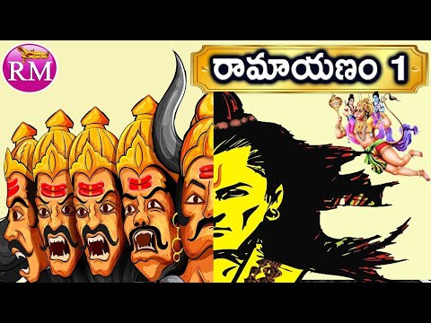 Ramayanam in Telugu