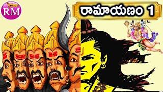 Ramayanam by Prashanth Full Movie in Telugu - Part 1-10|| Unknown Interesting Facts About Ramayana