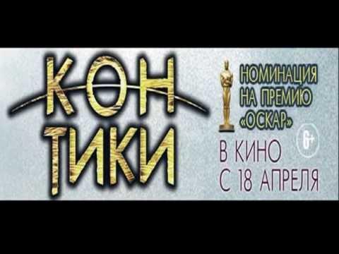 Кон-Тики. Русский трейлер