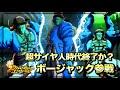 【ドラゴンボールレジェンズ】時系列wwボージャックが参戦!サイヤ人終わる?【DBLegends】
