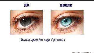 Красивые глаза в фотошоп
