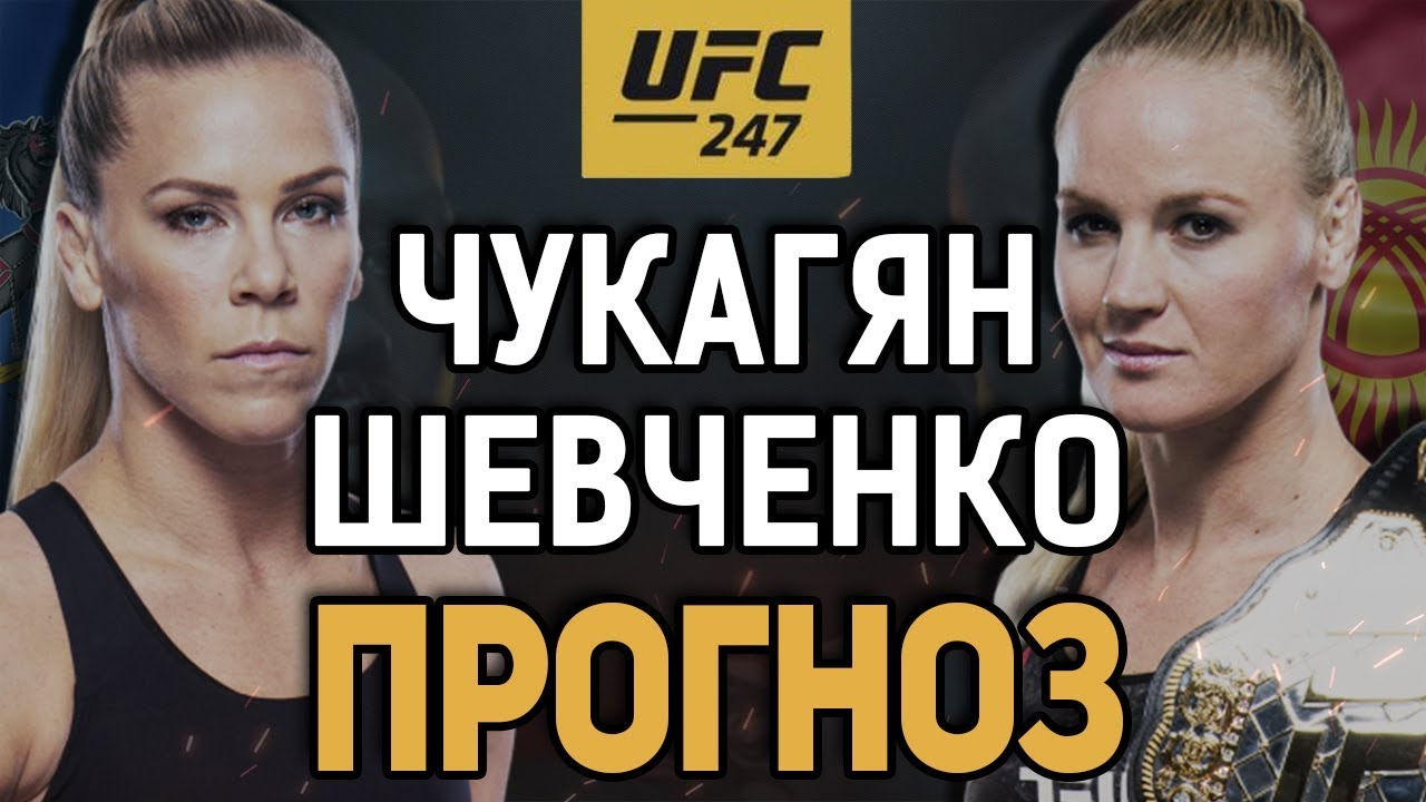 Прогноз на бой: Валентина Шевченко - Кэтлин Чукагян UFC 247
