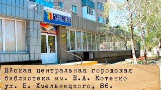 И каждая книга - как маленькое чудо!   Ейская центральная городская библиотека им. Е.А. Котенко