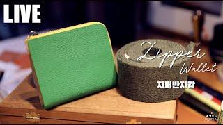 [LIVE 6탄] 선물하기 좋은 지퍼반지갑 /지퍼 손질…