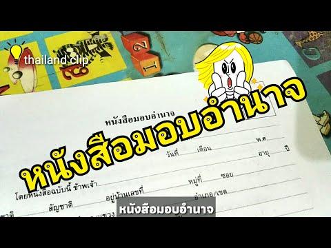 ขั้นตอนการเขียนหนังสือมอบอํานาจ ในการซื้อขายรถยนต์  :  thailand clip