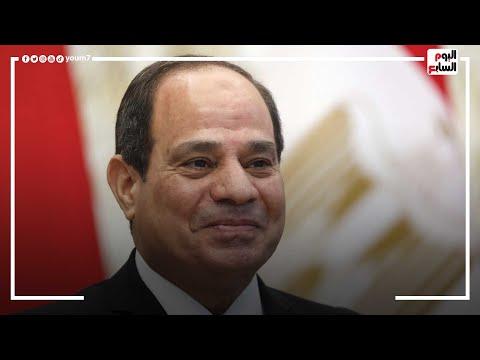 الرئيس السيسى يوجه رسائل احترام وتقدير للمرأة والخارجية تحث مجلس الأمن بإتفاق ملزم حول سد النهضة