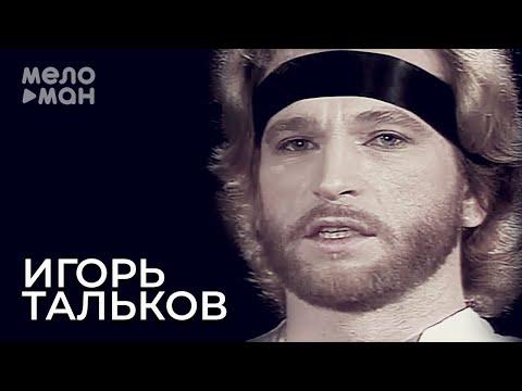 Смотреть клип Игорь Тальков - Ты Опоздала
