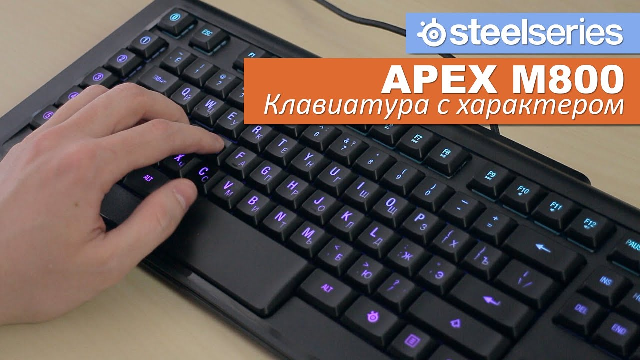 SteelSeries Apex m800 - клавиатура с характером