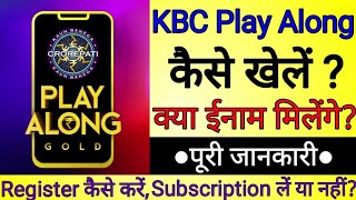 KBC Play Along 2020 || How To Play KBC Play Along 2020 || KBC Play Along Kaise Khele || KBC 2020 ||