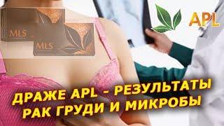 ► APLGO. Рак груди был вылечен приемом драже MLS! ► Результат применения драже APL при раке!