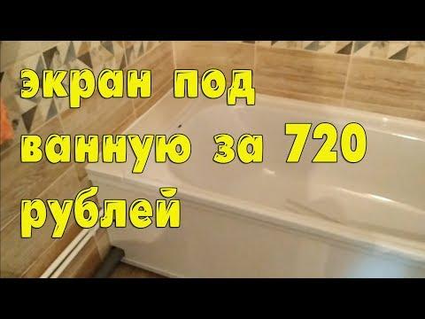 Экран под ванну за 720 рублей (установка)