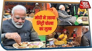 PM Modi ने Delhi के Hunar Haat में उठाया बिहारी व्यंजन लिट्टी-चोखा का उठाया लुत्फ