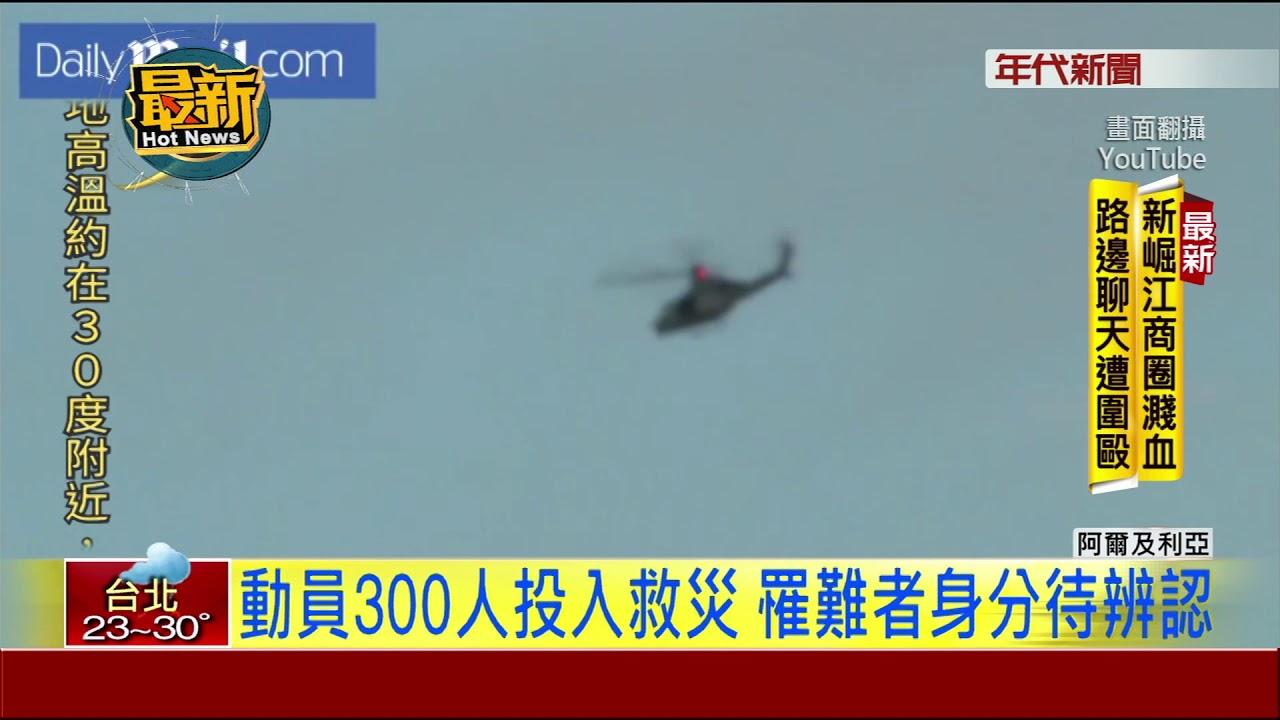 阿爾及利亞軍用運輸機墜毀 257人罹難 - YouTube