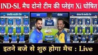 India Vs Sri Lanka Match World Cup 2019 || India Playing Xi || Sri Lanka Playing Xi ||