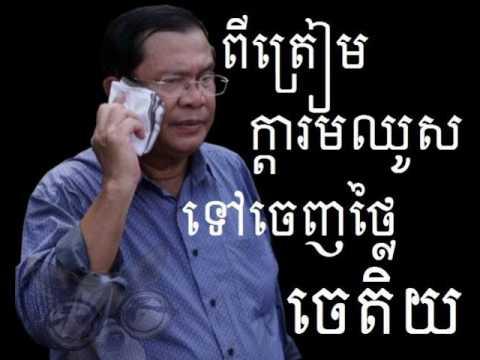 RFA Cambodia Hot News Today , Khmer News Today , Night 24 07 2017 , Neary Khmer