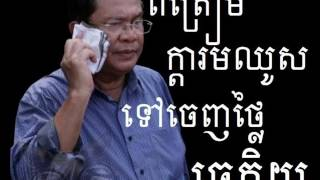 RFA Cambodia Hot News Today , Khmer News Today , Night 24 07 2017 , Neary Khmer