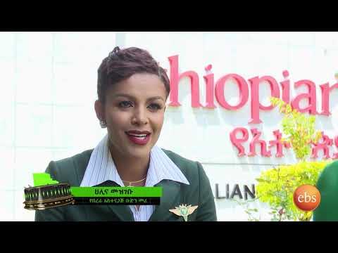 ኢትዮ ቢዝነስ (ስራ ፈጣሪዎች እና የኢትዮጵያ አየር መንገድ)/Ethio Business Job Creators and Ethiopia thumbnail