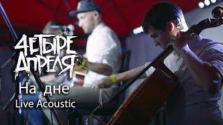 4 Апреля - На дне (live acoustic)