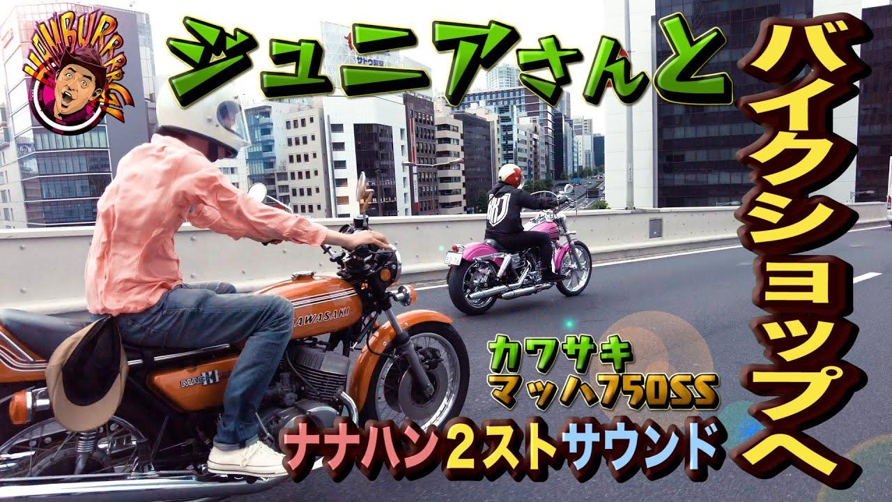 【首都高爆走】ジュニアさんとツーリングトーク!バイクショップへ!